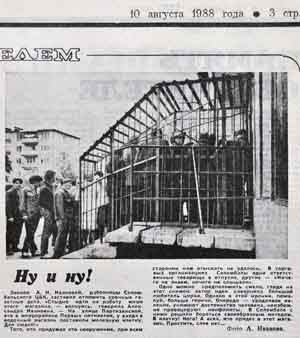 ПС 10 авг 1988 300