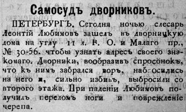 Харьк. вечер. газета 4 (17) янв 1912 600