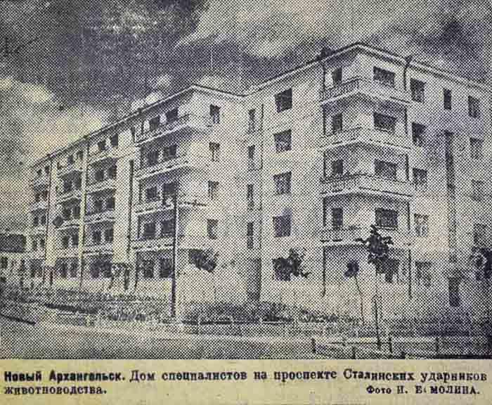Сев комс 18 окт 1936 700