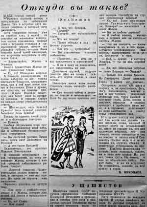 Сев комс 7 сент 1958 300