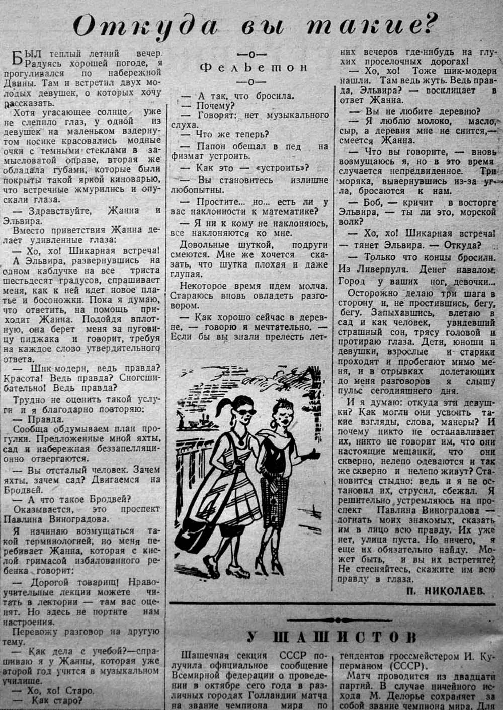 Сев комс 7 сент 1958 1000