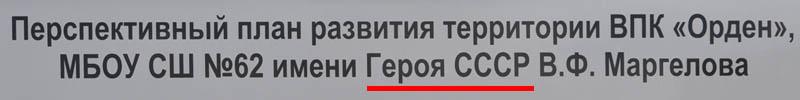 Герой СССР 2 800