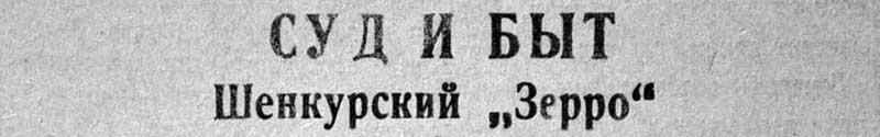 ВОЛНА 14 июля 1928 Шенкурский Зерро фр 800 вз