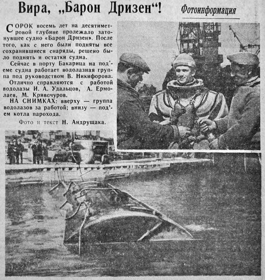 СК_24_мая_1964_900
