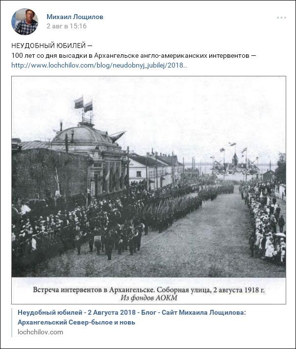 Лощилов ВКонтакте Не 2 августа 1918 г 604