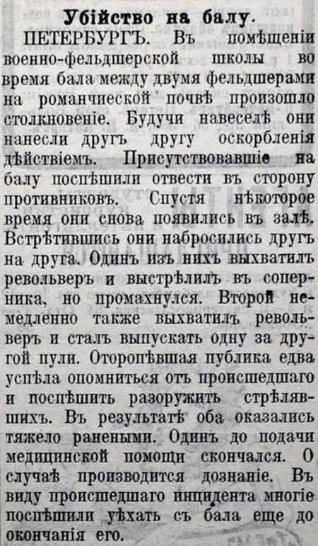 Убийство на балу 450 Харьк вечер газ 5 (12) янв 1912