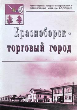 Красноборск торг город 250