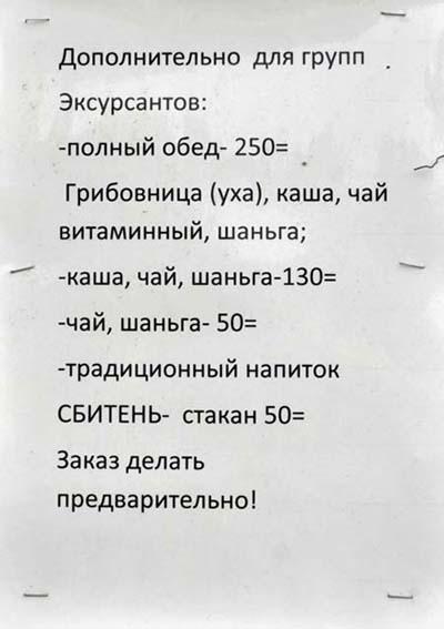 01_Кошубы_400