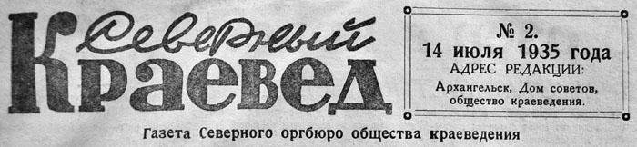 Северный краевед заголовок 700
