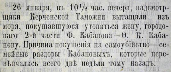 1_Полиц листок Керчь-Еникальского градонач 30 янв 1900 600