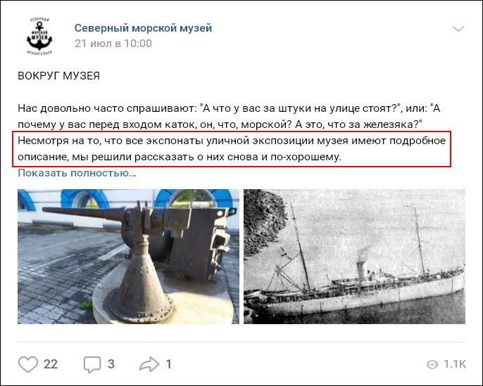 Пушка Гочкиса СевМормузей