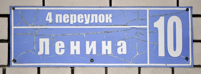 1.4 переулок Ленина 700