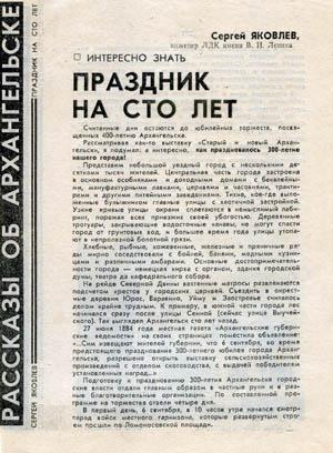 СК_1984_уездный_город_300