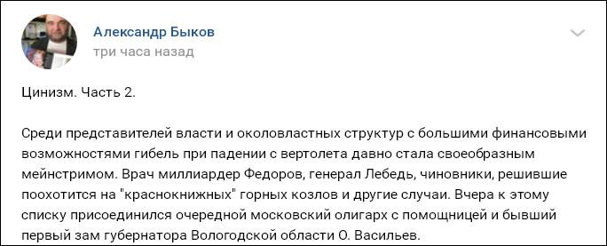 Быков_фр1