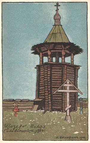 00_Билибин. Цивозеро. Сольвычегодский уезд. 1904