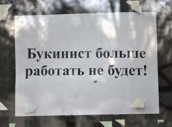 1_Букинист_600