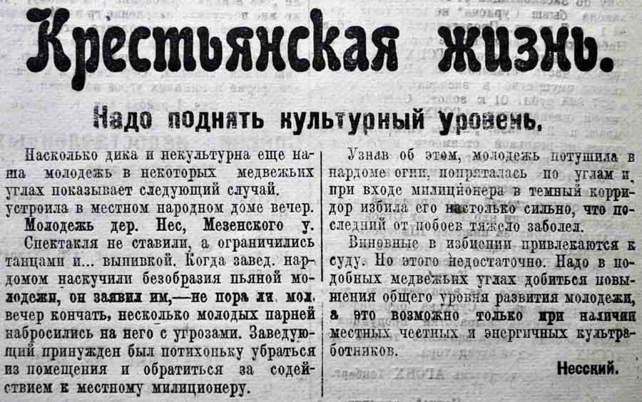 Волна 1923 900