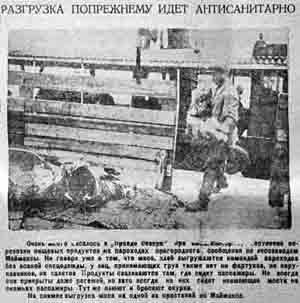 Правда Севера_21_сент_1929_300