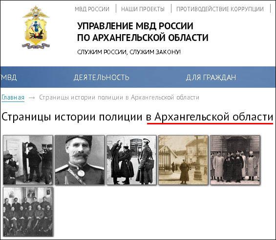 УМВД не Арх обл 2
