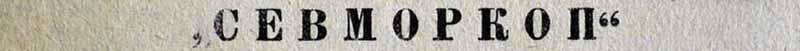 Трудовой Север 1922 800 фр