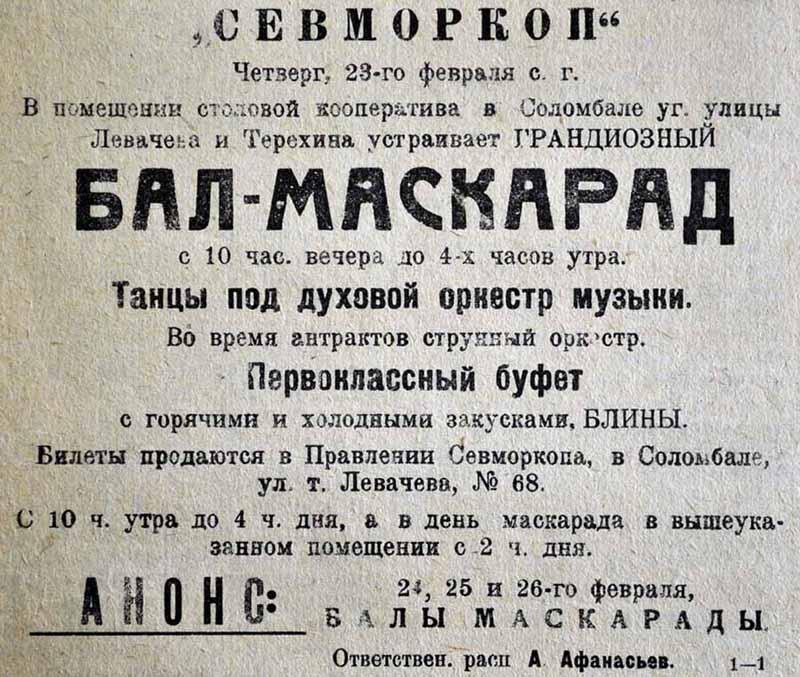 Трудовой Север 1922 800