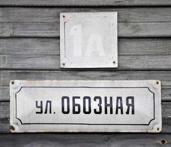 Обозная_600