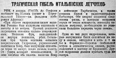 Известия 9 янв 1931 400