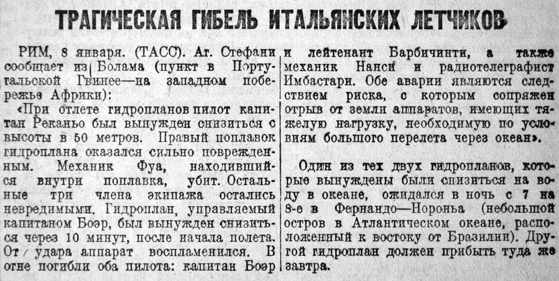 Извести 9 янв 1931 1100
