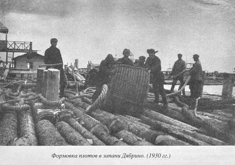 Формовка плотов 1930   800