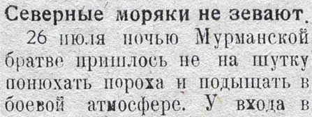 Красный Северный флот 12 авг 1921 фр