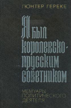 Гереке_1_250