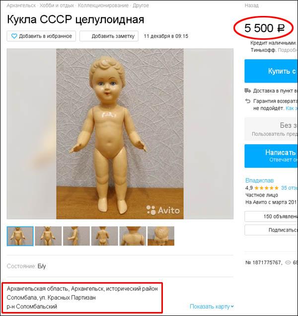 кукла_1
