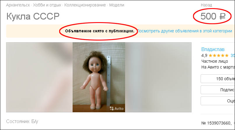кукла_2