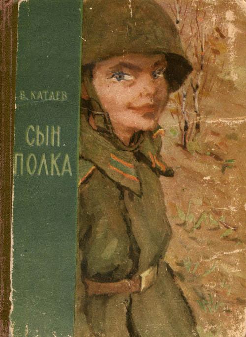 Катаев_1_500