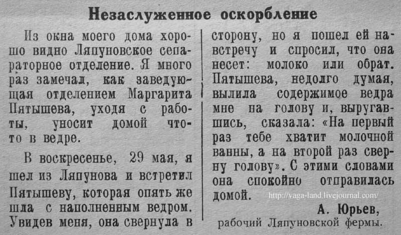 Сталинец Красноборск 3 июня 1960 800 copy