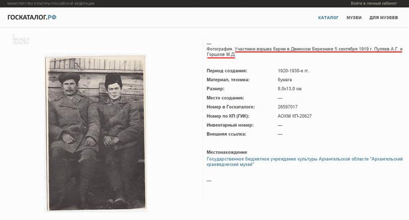 Пуляев и Горшков 800