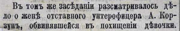 Голос СПб 23 дек 1872-4 янв 1873 фр 600
