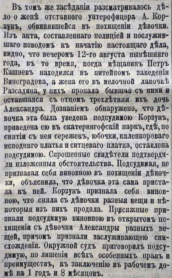 Голос СПб 23 дек 1872-4 янв 1873 600