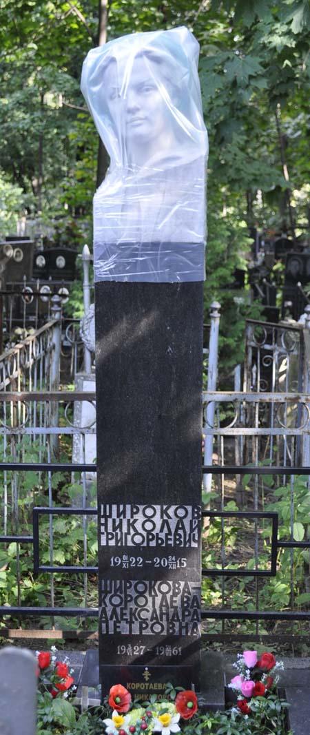 Пятницкое кладб 2 450