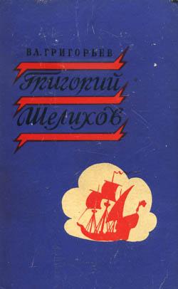 Григорьев 250