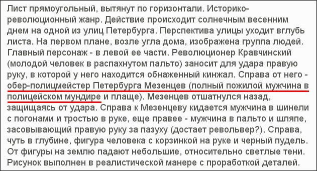 3_Мезенцев не обер полицм текст