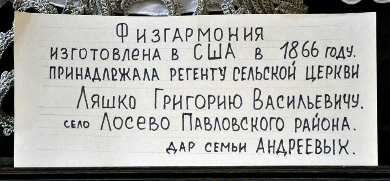 фисгармония_Россошь_2_800