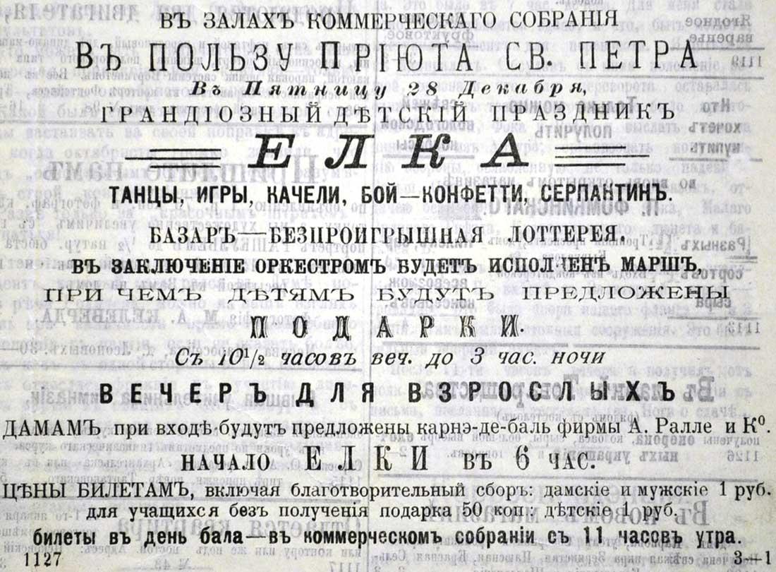 Арх_23_дек_1907_1100