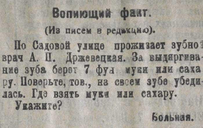 Вопиющий факт Изв 1921 700