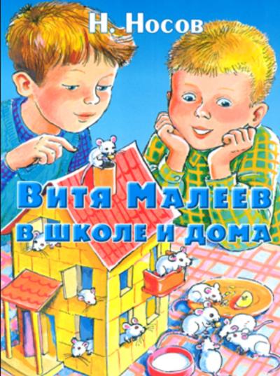 Витя малеев в школе и дома, н носов, лабиринт (книга, серия открой книгу!