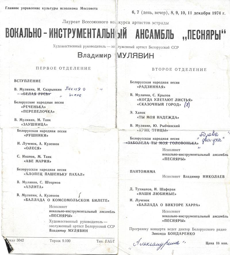 1974-12-Песняры.jpg