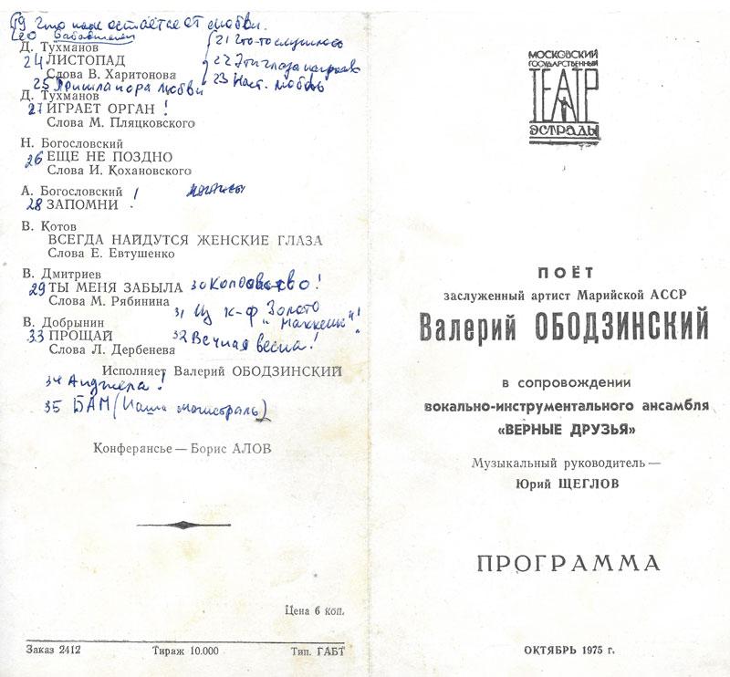 1975-10-Ободзинский-лист-1.jpg