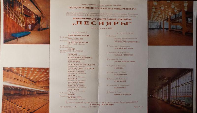 1980-03-Песняры-лист-1.jpg