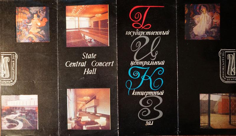 1980-03-Песняры-лист-2.jpg