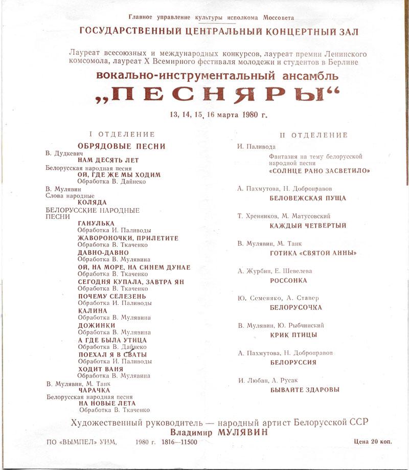 1980-03-Песняры-лист-3.jpg